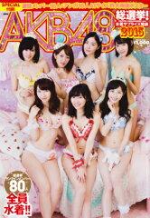 【楽天ブックスならいつでも送料無料】AKB48総選挙!水着サプライズ発表2015 【ネット書店 初回...