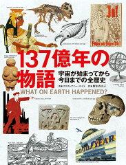 【送料無料】137億年の物語 [ クリストファー・ロイド ]