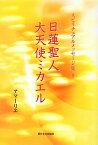 スピリチュアルメッセージ集(8) 日蓮聖人・大天使ミカエル [ アマーリエ ]