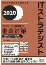ITストラテジスト「専門知識+午後問題」の重点対策(2020) (情報処理技術者試験対策書) [ 満川一彦 ]