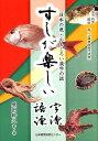 すしが楽しい字源・語源 日本の魚・おもしろい漢字の話 [ 原田幹久 ]