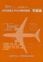 航空整備士学科試験問題集・問題編(2019年版)