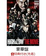 【先着特典】HiGH & LOW THE MOVIE(豪華盤)(B2ポスター付き) [ AKIRA ]