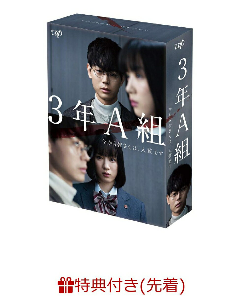 【先着特典】3年A組 -今から皆さんは、人質ですー DVD-BOX(オリジナルノート付き)