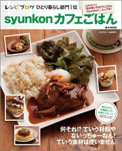 【送料無料】syunkonカフェごはん [ 山本ゆり ]