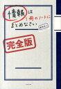 情報は1冊のノートにまとめなさい 完全版