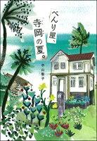 べんり屋、寺岡の夏。(9784580822009)