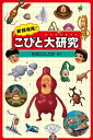 楽天ブックスで買える「新種発見!こびと大研究 [ なばた としたか ]」の画像です。価格は1,650円になります。