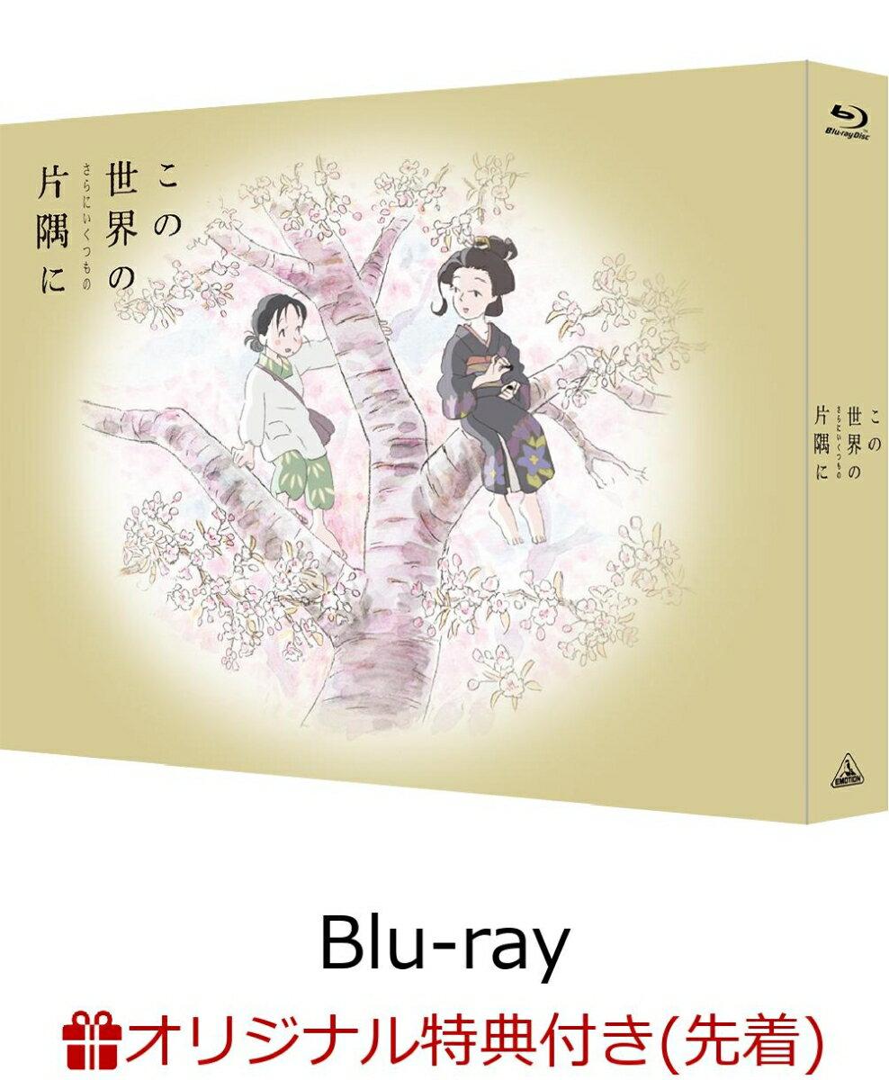 【楽天ブックス限定先着特典】この世界の(さらにいくつもの)片隅に 特装限定版 (アクリルプレート)【Blu-ray】
