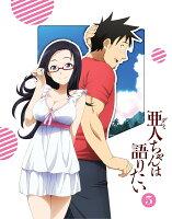 亜人ちゃんは語りたい 5【Blu-ray】