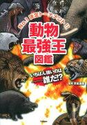 【ポイント5倍】<br /> 【定番】<br />動物最強王図鑑