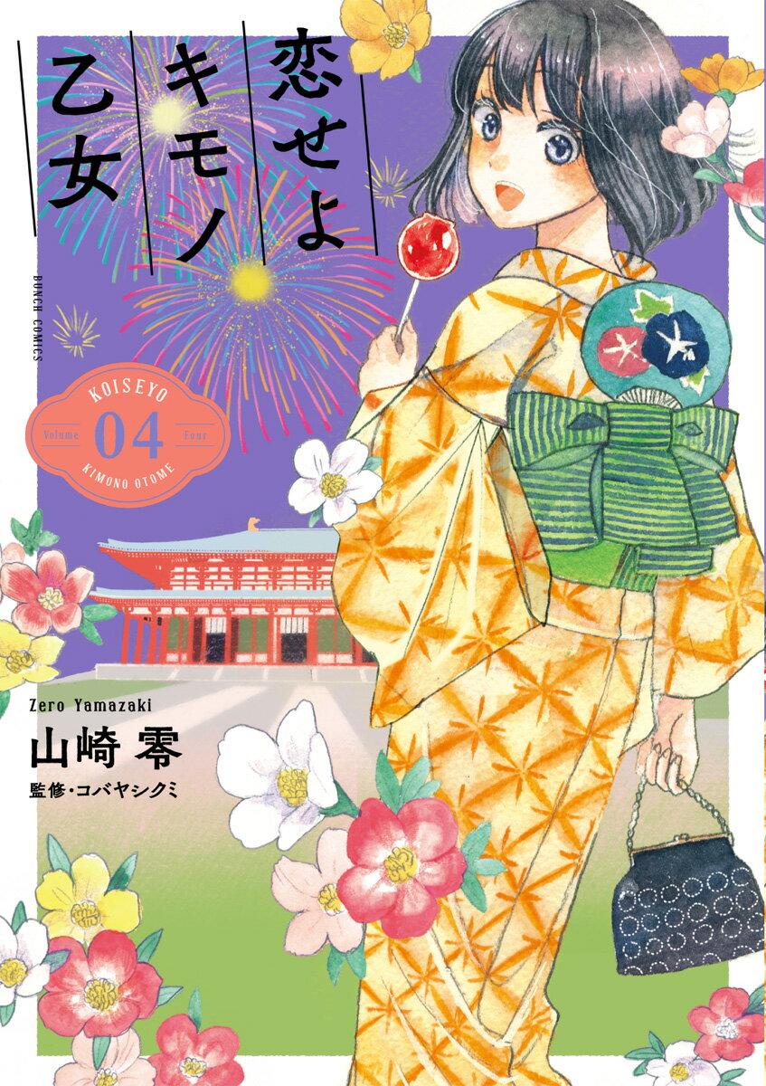 恋せよキモノ乙女 4