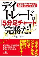 【POD】デイトレードは「5分足チャート」で完勝だ!