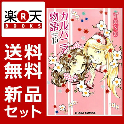 カルバニア物語 1-15巻セット (キャラコミックス) [ Tono ]