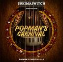 スキマスイッチ TOUR 2019-2020 POPMAN'S CARNIVAL vol.2 [ スキマスイッチ ]