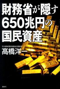 【送料無料】財務省が隠す650兆円の国民資産