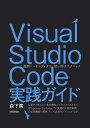 Visual Studio Code実践ガイド -- 最新コードエディタを使い倒すテクニック [ 森下篤 ]