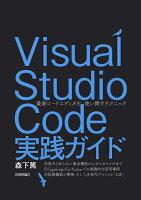 Visual Studio Code実践ガイド -- 最新コードエディタを使い倒すテクニック