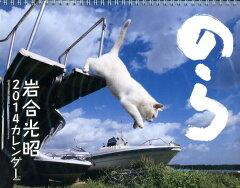 【送料無料】猫カレンダー のら