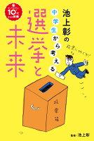 池上彰の中学生から考える選挙と未来