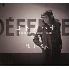 【楽天ブックスならいつでも送料無料】コトノハナ〜Super Best of Jinsei Tsuji〜 [ 辻仁成 ]