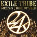 【送料無料】24karats TRIBE OF GOLD(CD+DVD) [ EXILE TRIBE ]