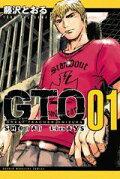 GTO SHONAN 14DAYS(1) (Shonen magazine comics)