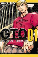 【楽天ブックスならいつでも送料無料】GTO SHONAN 14DAYS(1) [ 藤沢とおる ]