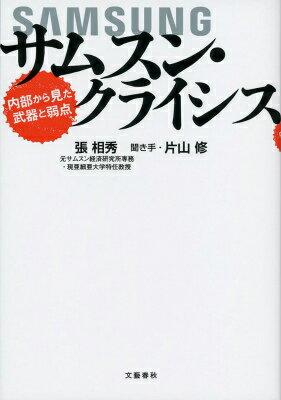 【楽天ブックスならいつでも送料無料】サムスン・クライシス [ 張相秀 ]