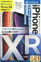 ゼロからはじめるiPhone XRスマートガイドソフトバンク完全対応版