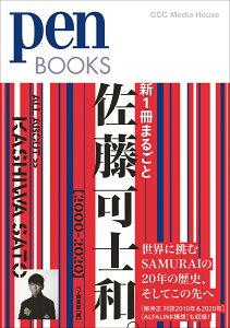 新1冊まるごと佐藤可士和。[2000-2020]