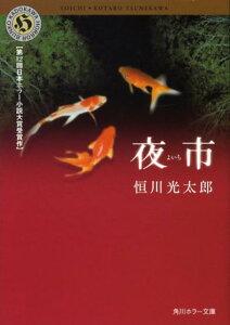 恒川光太郎「夜市」読みました