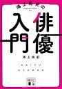鴻上尚史の俳優入門 (講談社文庫) [ 鴻上 尚史 ]