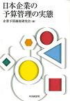 日本企業の予算管理の実態 [ 企業予算制度研究会 ]