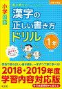 小学国語 漢字の正しい書き方ドリル 1年 新装 [ 旺文社 ]