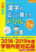 小学国語 漢字の正しい書き方ドリル 1年 新装