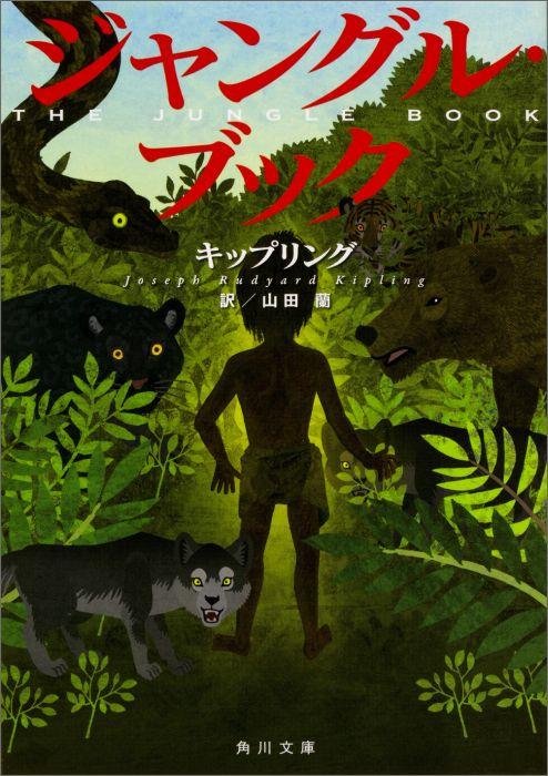 ジャングル・ブック画像