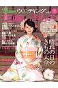 【送料無料】25ansウエディング花嫁のきもの(vol.5)