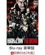 【先着特典】HiGH & LOW THE MOVIE(豪華盤)(B2ポスター付き)【Blu-ray】 [ AKIRA ]