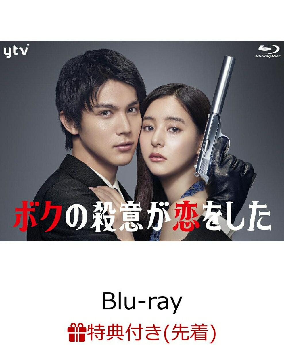 【先着特典】ボクの殺意が恋をした Blu-ray Box【Blu-ray】(ポストカード)