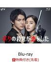 【先着特典】ボクの殺意が恋をした Blu-ray Box【Blu-ray】(ポス