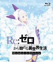 Re:ゼロから始める異世界生活 Memory Snow【Blu-ray】