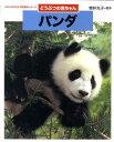 パンダ どうぶつの赤ちゃん (ちがいがわかる写真絵本シリーズ) [ 増井光子 ]