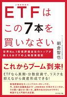 ETFはこの7本を買いなさい