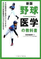 「野球医学」の教科書新版