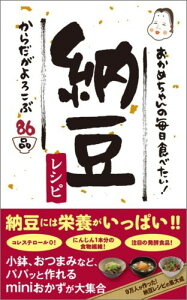 【送料無料】おかめちゃんの毎日食べたい!納豆レシピ [ タカノフーズ株式会社 ]