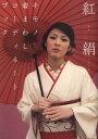 紅絹(vol.2) キモノ着まわしコ-ディネ-トブック