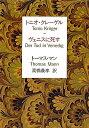 トニオ・クレーゲル ヴェニスに死す (新潮文庫 マー1-1 新潮文庫) [ トーマス・マン ]