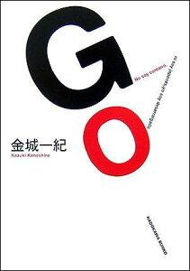 Go [ 金城一紀 ]