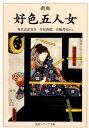 好色五人女新版 現代語訳付き (角川文庫 角川ソフィア文庫) [ 井原西鶴 ]